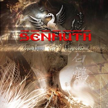 Senmuth - Вдоль пути к поднебесной