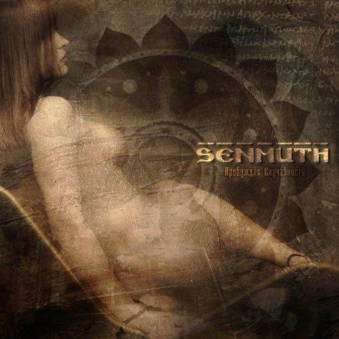 Senmuth - Пробуждая случайность