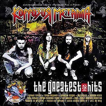 Коррозия Металла - The Greatest Hits