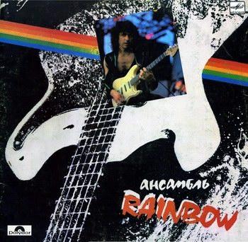 Rainbow - Ансамбль Rainbow