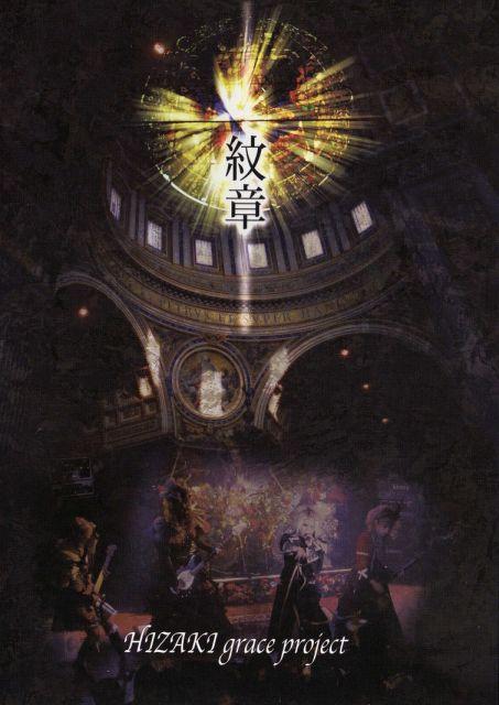 Hizaki Grace Project - 紋章