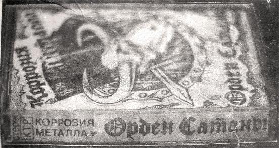 Коррозия Металла - Орден Сатаны