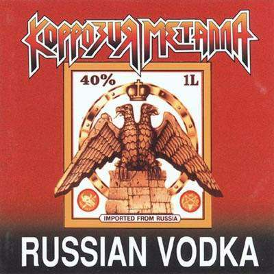 Коррозия Металла - Russian Vodka
