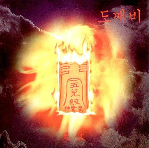 Tokkaebi - Astronomical Phenomena