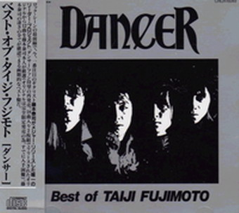 Dancer - Best of Taiji Fujimoto