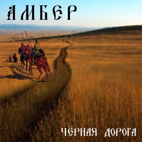 Ambehr - Чёрная дорога