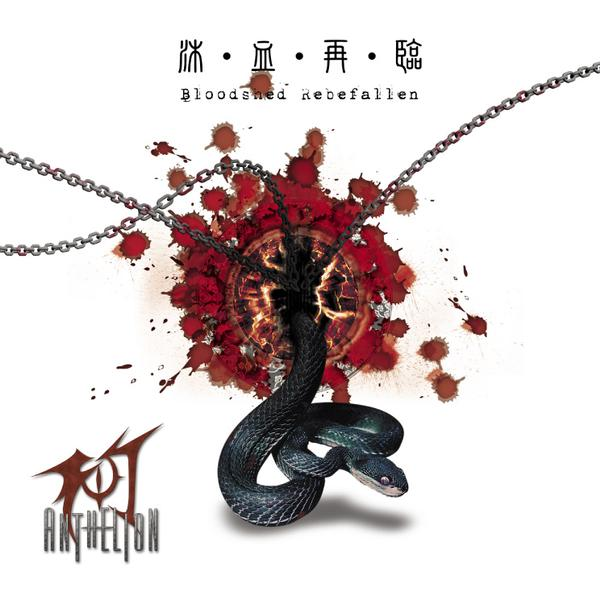 Anthelion - 沐血再臨 (Bloodshed Rebefallen)