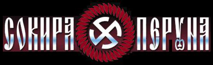 Сокира Перуна - Logo