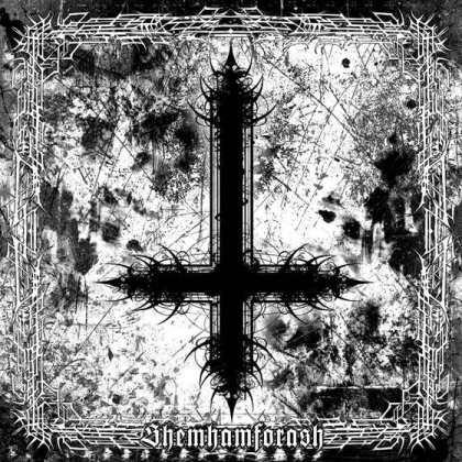 Revelation of Doom - Shemhamforash