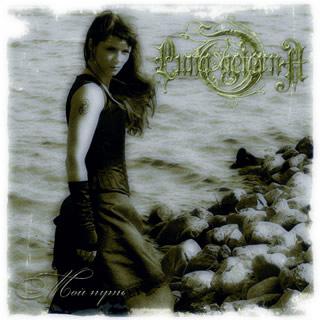Luna Aeterna - Мой путь