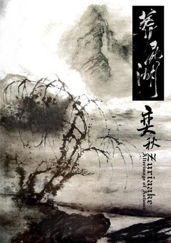 葬尸湖 - 弈秋 / Afterimage of Autumn