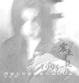 閃靈 - 震氣蔓延 1995~2002 (Spread the Qi 1995 to 2002)