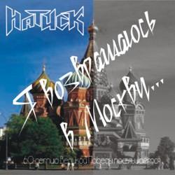 Натиск - Я возвращаюсь в Москву...