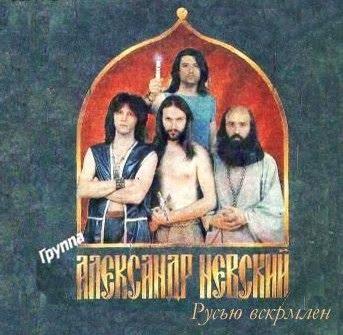 Александр Невский - Русью вскормлен