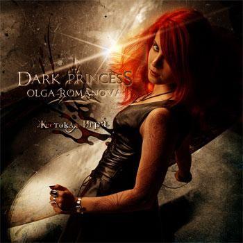 Dark Princess - Жестокая игра