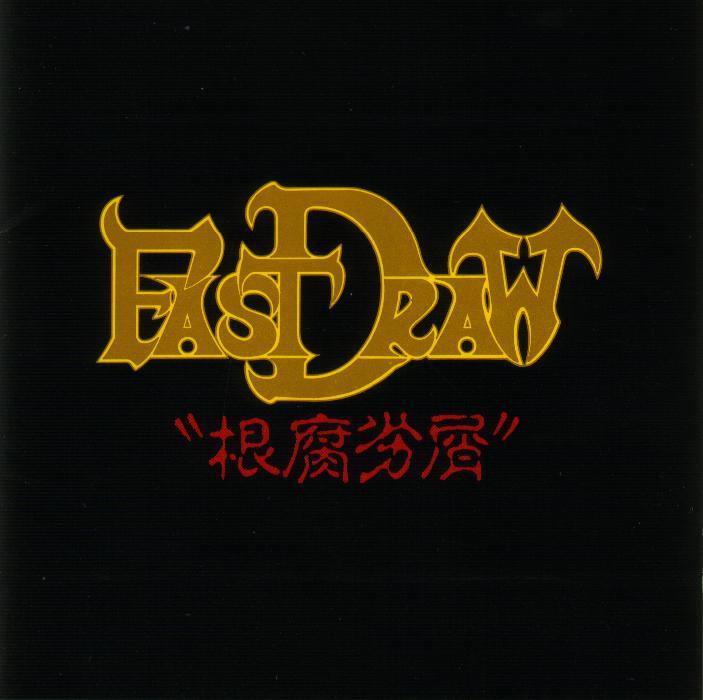 https://www.metal-archives.com/images/1/7/9/7/179705.jpg