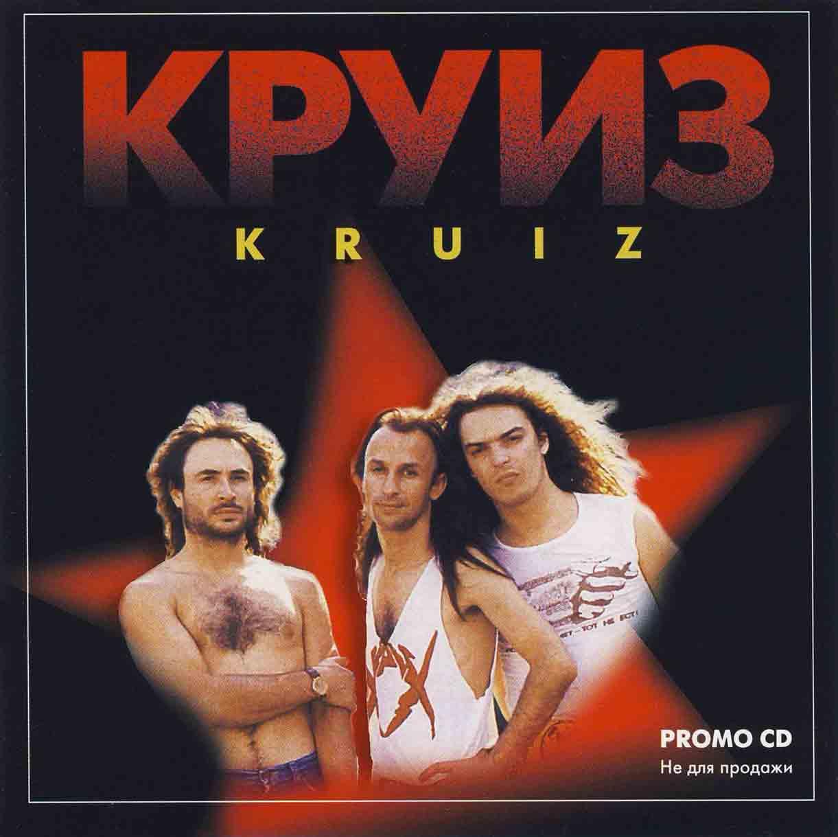 Круиз - Promo