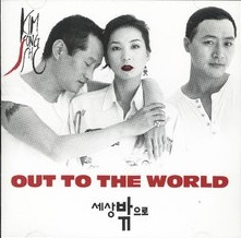 Black Syndrome / Turbo - Out to the World O.S.T.