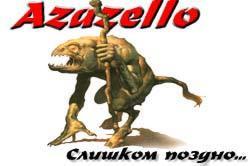 Azazello - Слишком поздно...
