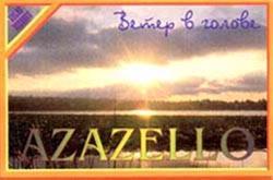 Azazello - Ветер в голове