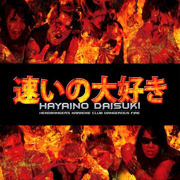 Hayaino Daisuki - Headbanger's Karaoke Club Dangerous Fire
