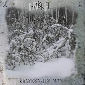 Навья - Колокольцы мар