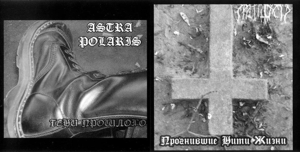 Moloch / Astra Polaris - Moloch / Astra Polaris