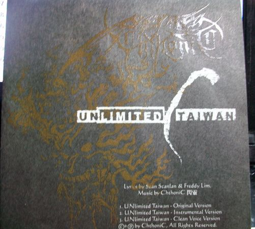 閃靈 - Unlimited Taiwan