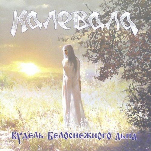 Калевала - Кудель белоснежного льна
