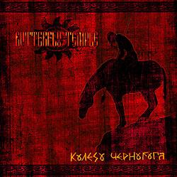 Butterfly Temple - Колесо Чернобога