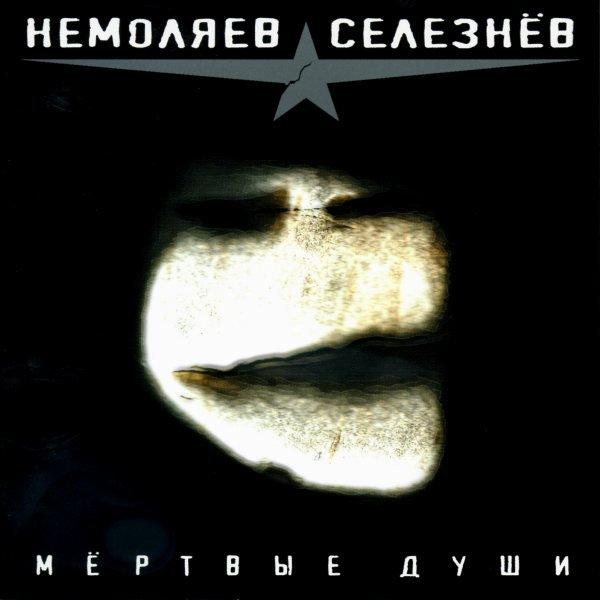Немоляев/Селезнёв - Мёртвые души