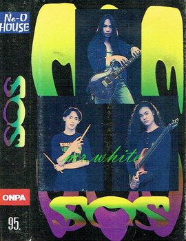 S.O.S. - งานเพลงกระทืบโลง