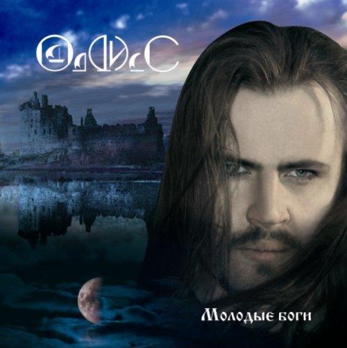 Оддисс - Молодые боги