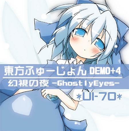 UI-70 - 東方ふゅーじょんdemo+4 & 幻視の夜~GhostlyEyes~