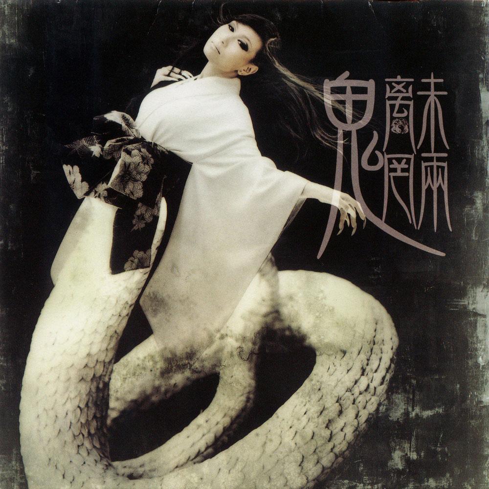 陰陽座 - 魑魅魍魎