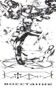 Катафалк - Восстание