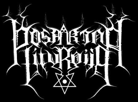 Posmrtna Liturgija - Logo