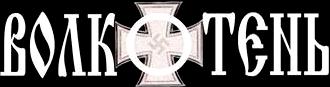 Волкотень - Logo