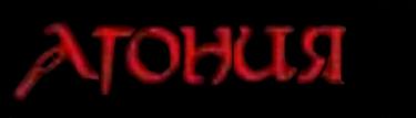 Агония - Logo
