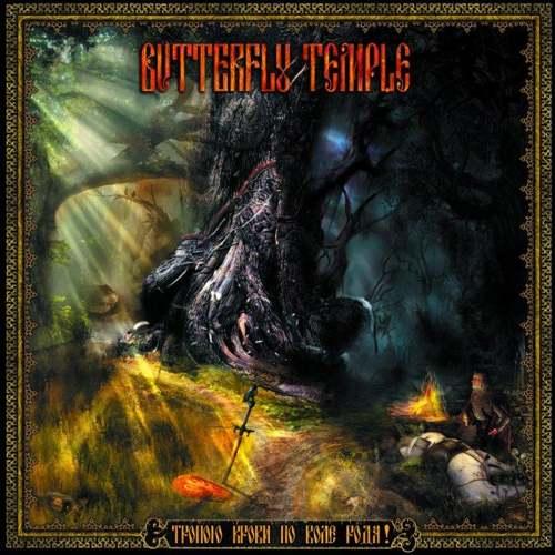 Butterfly Temple - Тропою крови по воле Рода!