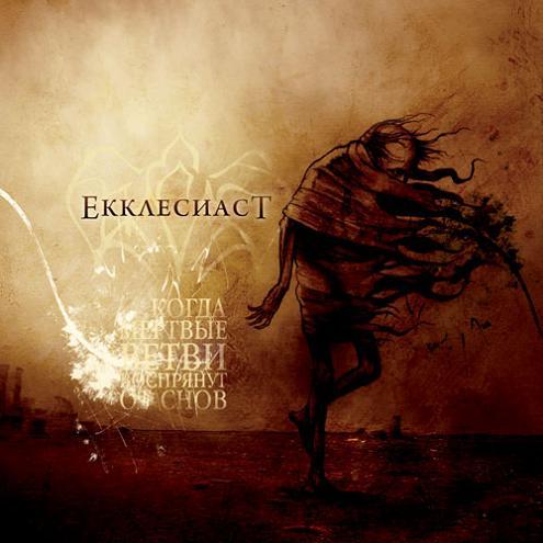 Екклесиаст - ...Когда мёртвые ветви воспрянут от снов