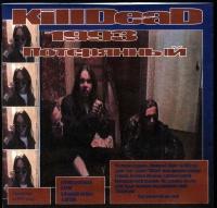 KillDead - Потерянный (Lost)