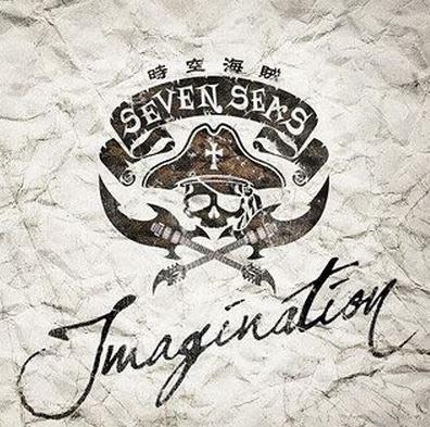 時空海賊 Seven Seas - Imagination