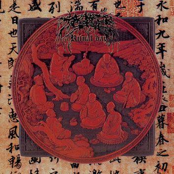 Ritual Day - 施教日 / Ritual Day
