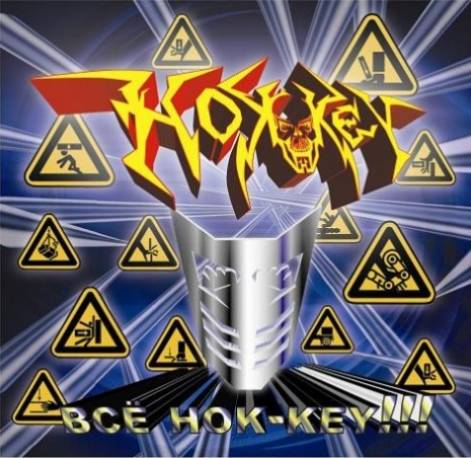 Hok-key - Всё Нок-kеy