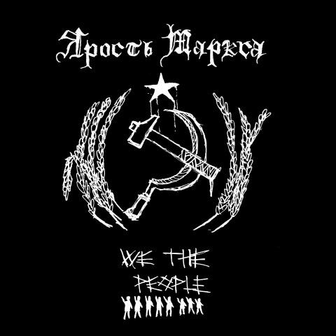 Ярость Маркса - We the People