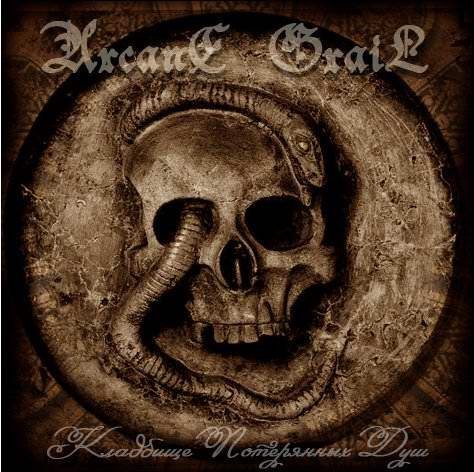 Arcane Grail - Cemetery of the Lost Souls