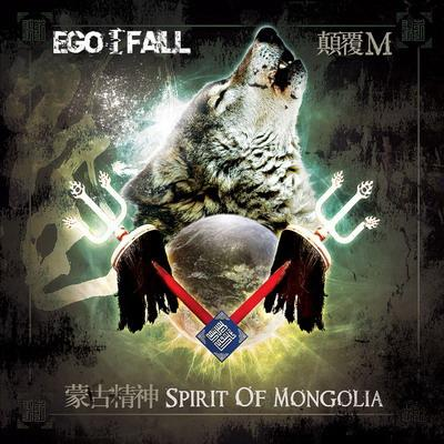 颠覆M / Ego Fall - 蒙古精神 / Spirit of Mongolia (2008)