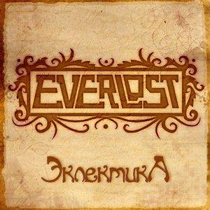 Everlost - Эклектика