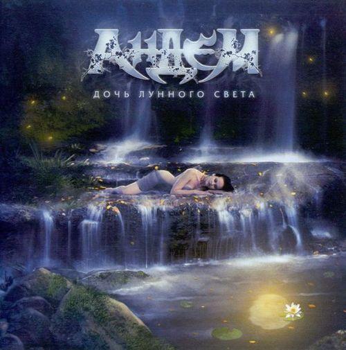 Андем - Дочь лунного света